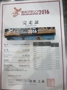 金沢マラソン2016_3