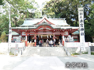 20161024来宮神社