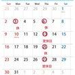 ◆明日10/25(火…