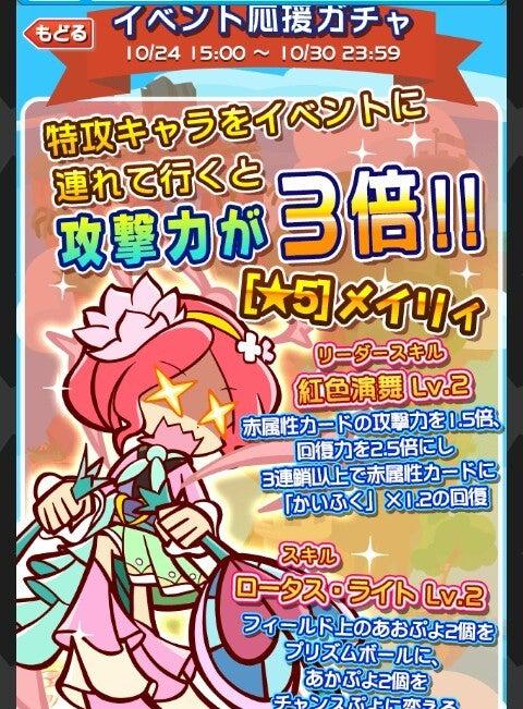 「ぷよクエ メイリィ」の画像検索結果