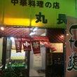 中華料理の店 丸長 …