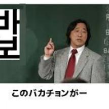 韓国の教授「日本人は…