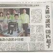 北海道新聞のみなみ風…