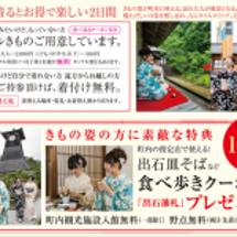 出石藩きもの祭り開催…