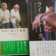 今、読んでいる本。