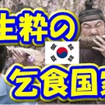 韓国が日本に物乞い「…