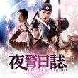 韓国ドラマ、時代劇に…