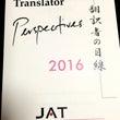 翻訳者の目線 & N…