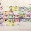 11月のスケジュール…