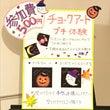 第3回東京舞祭『秋』…