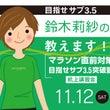 【渋谷店】目指せサブ…