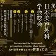 日本美容外科学会(J…