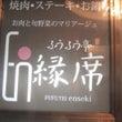 新宿 ふうふう亭・縁…