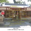 熊野大神宮(大阪府大…