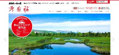 秀岳荘 - 秀岳荘(shugakuso)