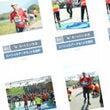 筑後川マラソンの写真…