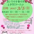 2017年3月5日☆…