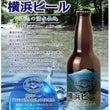 横浜ビール【道志の湧…