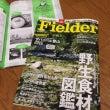 本日発売の雑誌『Fi…