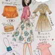 秋のファッションスタ…