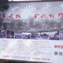 中国青州の千年古城!…