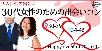 30代女性のための出会いコン@札幌