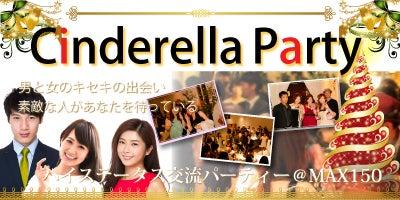 PreXmasシンデレラパーティー@札幌