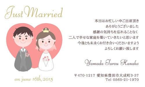 結婚式 サンキューカード作成 結婚式準備 プレ花嫁