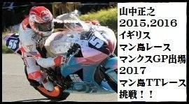 #56 山中正之 マン島マンクスGP イギリス.2016