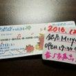 天然祭り@川口キャバ…