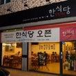 【韓国料理】未来のシ…