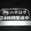 トヨタ86 アクリル…