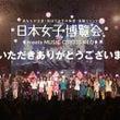 『日本女子博覧会』の…