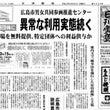 広島市男女共同参画セ…