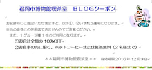 福岡市博物館喫茶室blogクーポン2016.12月末まで
