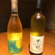 日本ワイン 甲州種