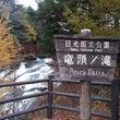 今日の竜頭の滝