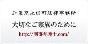 刑事弁護士.com
