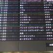 成田空港からオークラ…