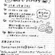 11/19(土)★堺…