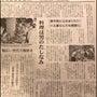日経新聞にメンズキッ…