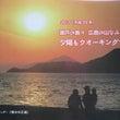 坂町夕陽カレンダー、…