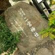 二宮神社におまいりし…