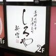 【東京都】長崎の対馬…