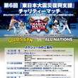 ALL NATION…