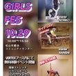 ひめ博 CYCLE …