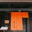 ☆築100年の京都ら…
