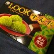 お土産〜LOOKチョ…