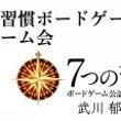 10/29(土)7つ…