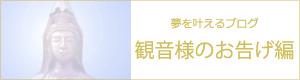 夢を叶えるブログ「観音様のお告げ編」